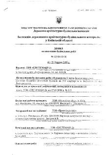 Разрешение на строительство II очереди