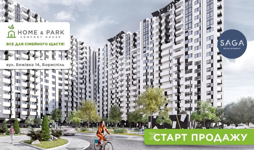 HOME & PARK Comfort House розпочинає продаж квартир!