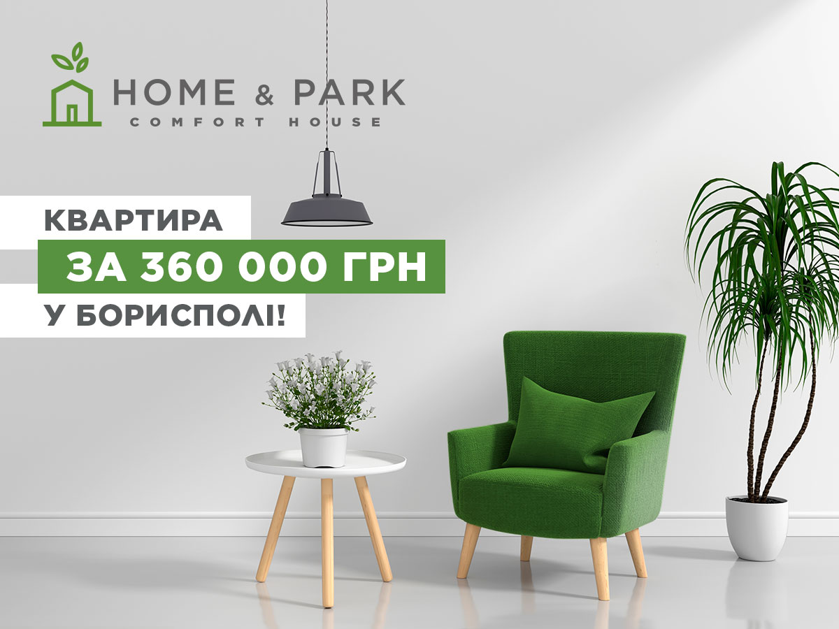 В HOME & PARK Comfort House — квартира по суперцене | HOME&PARK
