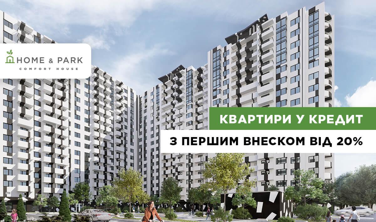 Купуйте квартиру у кредит з першим внеском від 20% | HOME&PARK