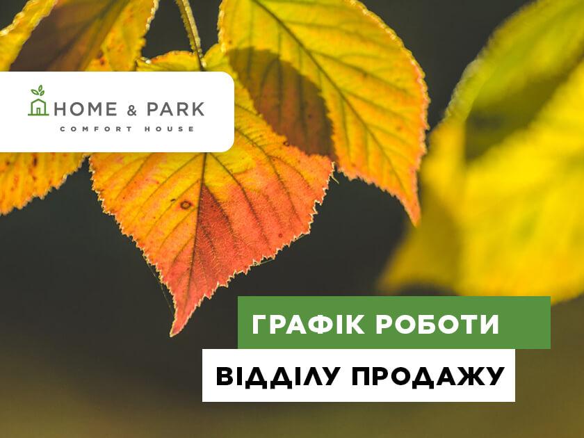 График работы отдела продаж на День защитника Украины | HOME&PARK