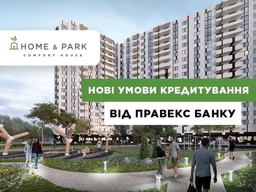 Жити у будинку з власним парком? З кредитом від ПРАВЕКС БАНКУ — легко! | HOME&PARK