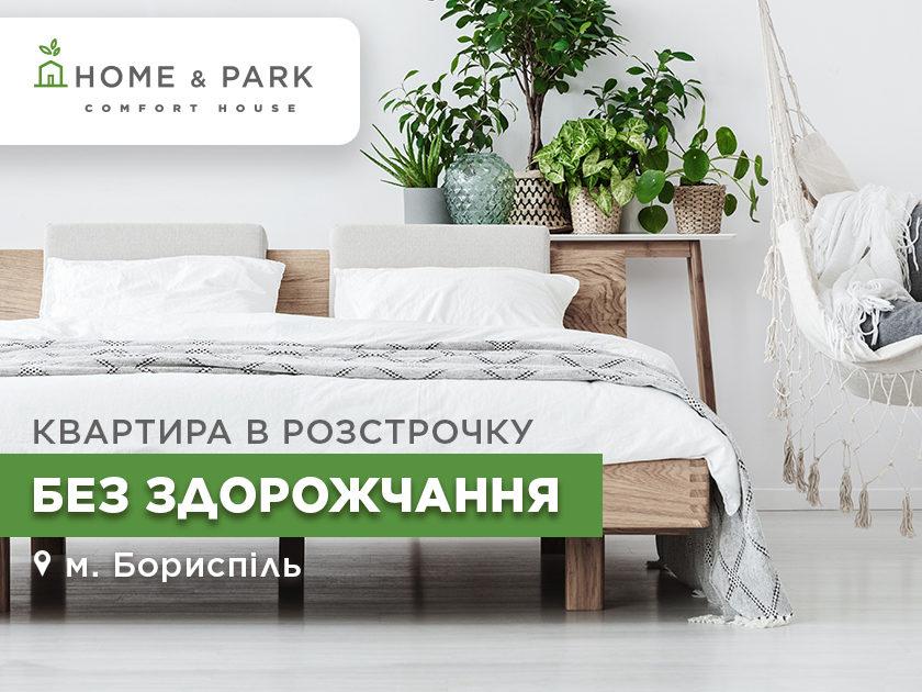 Нові умови розтермінування: внесок від 99 000 гривень і ніякого здорожчання!