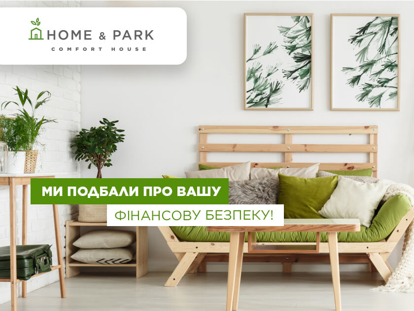 У HOME & PARK Comfort House ми подбали про вашу фінансову безпеку | HOME&PARK