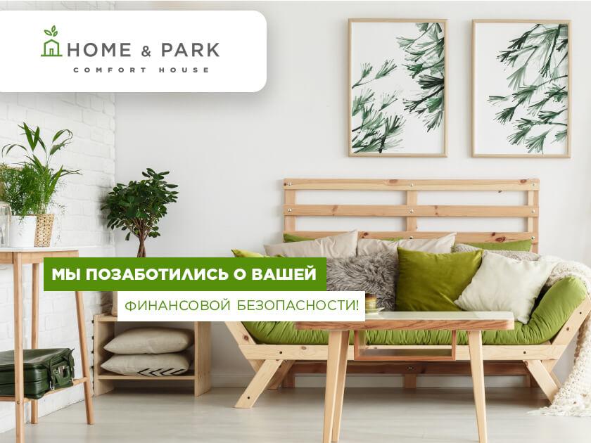 В HOME & PARK Comfort House мы позаботились о вашей финансовой безопасности | HOME&PARK